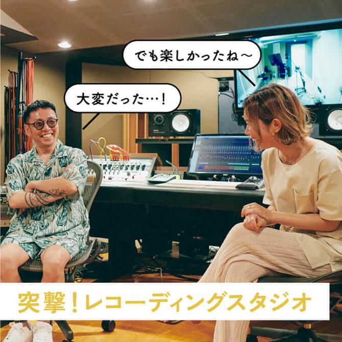 突撃!レコーディングスタジオ