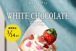 【WHITE DAY限定】 BAYFLOW cafe新クレープが本日から発売!