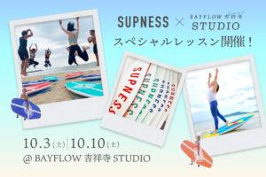 10月3日(土) / 10月10日(土)SUPNESS × BAYFLOW吉祥寺STUDIO スペシャルレッスン開催