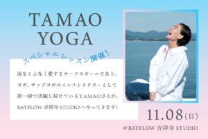 11月8日(日)開催★TAMAO WOMEN'S CIRCLE スペシャルレッスン