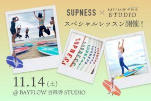 11月14日(土)|SUPNESS × BAYFLOW吉祥寺STUDIO スペシャルレッスン開催