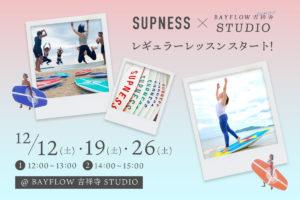 【SUPNESS×BAYFLOW STUDIO】レギュラーレッスンスタート!