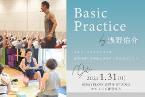 【2021/1/31(日)開催】Basic Practice by浅野佑介