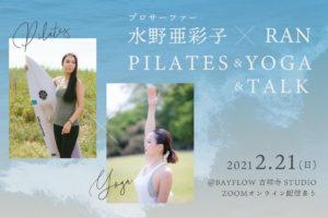 【2月21日(日)】プロサーファー水野亜彩子×Ran PILATES&YOGA&TALK