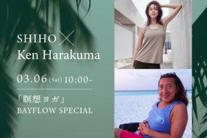 3/6(土)開催★|SHIHO & Ken Harakuma 『瞑想ヨガ』BAYFLOW special